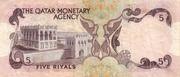 5 Riyals – reverse
