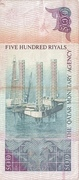 500 Riyals – reverse
