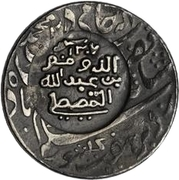 1 Rupee - Munassar (15mm CM on KM#99) – obverse