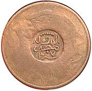 ¼ Anna - Munassar (10mm CM on KM#231) – obverse