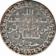 ¼ Anna - Munassar (10mm CM on Zanzibar KM#1) – obverse
