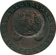 ¼ Anna - Munassar (15mm CM on Zanzibar KM#1) – reverse