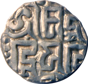 Mashaka - Gangeya Deva (Kalachuris of Tripuri) – reverse