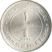 1 Riyal - Saqr – obverse