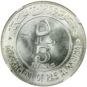 5 Riyals - Saqr – obverse