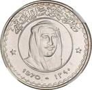 2½ Riyals - Saqr – obverse