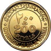 200 Riyals - Saqr (Rome) – obverse
