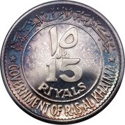 15 Riyals - Saqr (Rome) – obverse