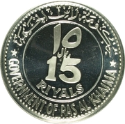 15 Riyals - Saqr (1970 World Cup) – obverse