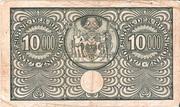 10,000 Mark (Landesbank der Rheinprovinz) – reverse