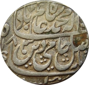 1 Rupee - Shah Alam II (Bisauli mint) – obverse