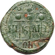 Assarion - Severus Alexander (Nicaea) – reverse