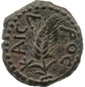 Prutah - Augustus (Coponius as Prefect) – obverse