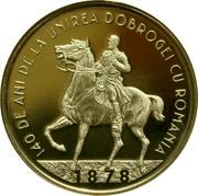 50 Bani (Dobruja) -  reverse