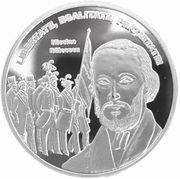 Medal - Nicolae Bălcescu – obverse