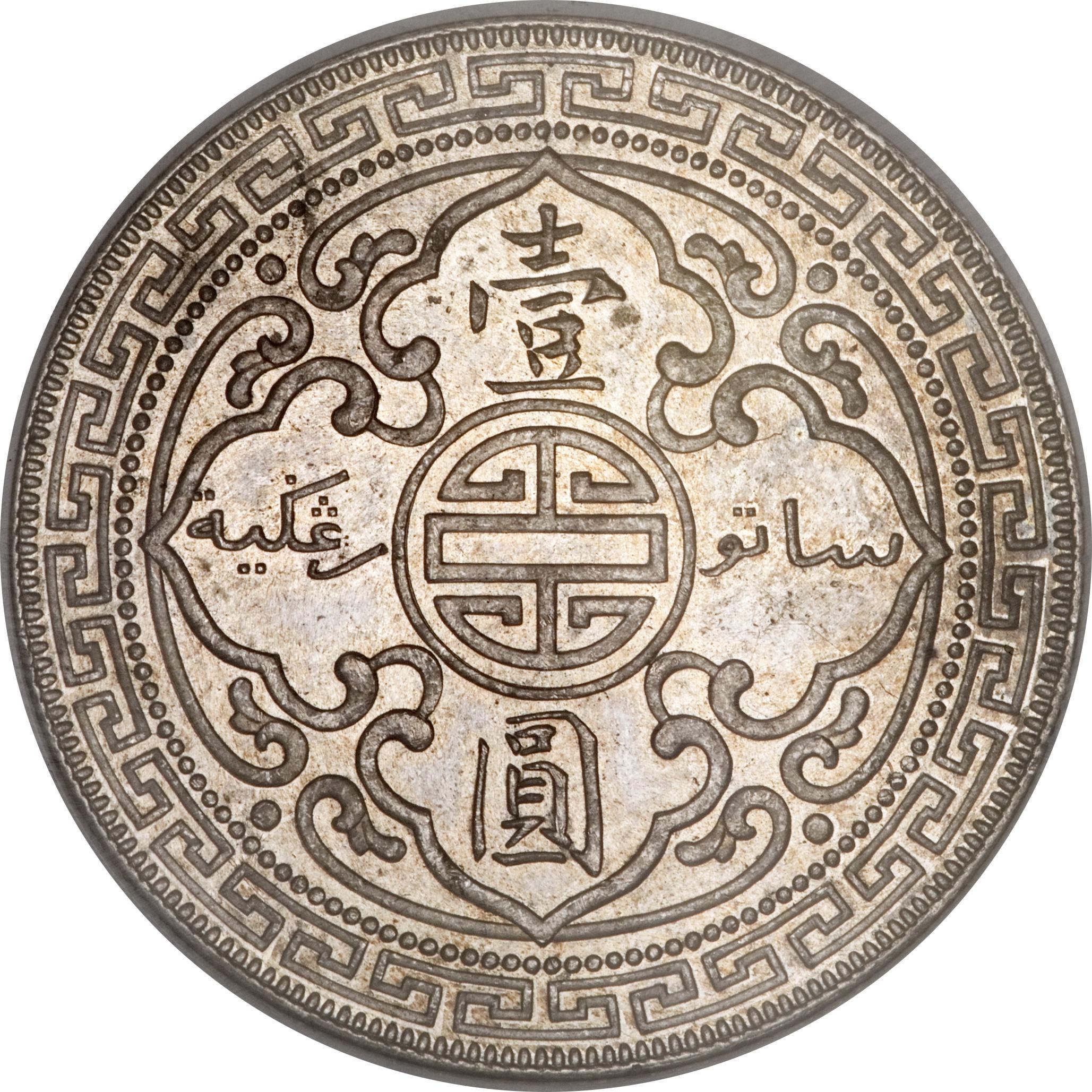 1 Dollar Trade Coinage United Kingdom Numista