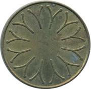 10 New Pence (Vending Token) – reverse