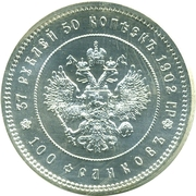 37 Rubles 50 Kopecks / 100 Francs - Nikolai II (Restrike) – reverse