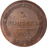 5 Kopecks - Aleksandr I (КМ) -  reverse