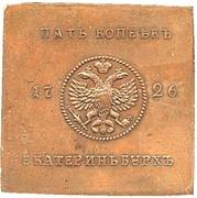5 Kopecks - Ekaterina I (Plate money; Novodel) – obverse