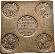 Grivna - Ekaterina I (Plate money; Novodel) – obverse