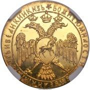 4 Dukats - Mikhail Fyodorovich (Novodel) -  reverse
