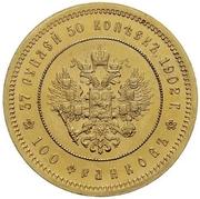 37 Rubles 50 Kopecks / 100 Francs - Nikolai II – reverse
