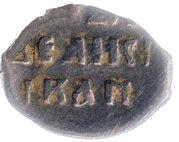 Denga - Ivan IV – reverse