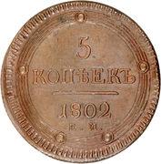 5 Kopecks - Aleksandr I (ЕМ) -  reverse