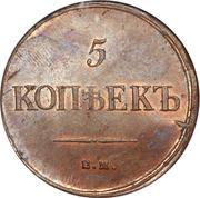 5 Kopecks - Nikolai I (ЕМ) -  reverse
