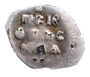 Polushka - Ivan IV (Pskov) – reverse