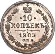 10 Kopecks - Aleksandr II / III / Nikolai II -  reverse