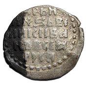 Kopeck - Ivan IV (Pskov; IBЯ) – reverse
