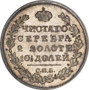 Poltina - Aleksandr I / Nikolai I -  reverse