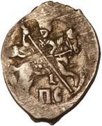 Kopeck - Ivan IV (Velikiy Novgorod; ПС) – obverse