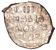 Kopeck - Ivan IV (Velikiy Novgorod) – reverse