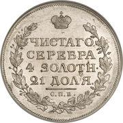 1 Ruble - Aleksandr I / Nikolai I -  reverse