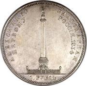 1 Ruble - Nikolai I (Alexander Column) -  obverse