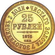 25 Rubles - Aleksandr II – reverse