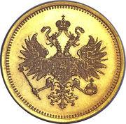 25 Rubles - Aleksandr II – obverse