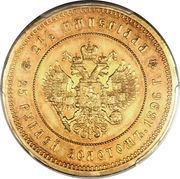 25 Rubles / 2½ Imperial - Nikolai II – reverse
