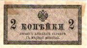 2 Kopecks (Russia) – obverse