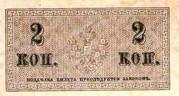 2 Kopecks (Russia) – reverse
