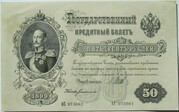 50 Roubles – obverse