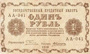 1 Rouble – obverse
