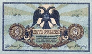 5 Roubles Russie Rostov – obverse