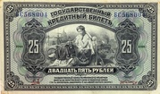 25 Rubles (Provisional Government) – obverse