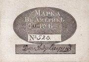 10 Rubles (Alaska) – obverse