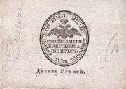 10 Rubles (Alaska) – reverse