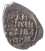 Kopeck - Ivan IV (Velikiy Novgorod; ЮР) – reverse